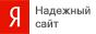 Яндекс.Проверка: надежный сайт
