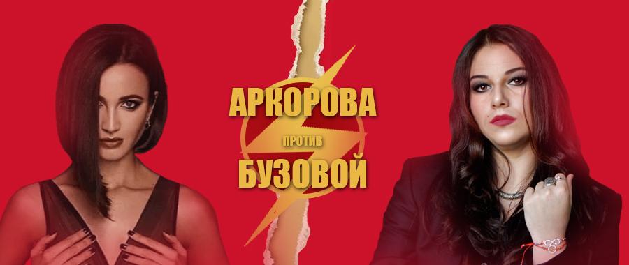 Ольга Бузова и Райна Аркорова